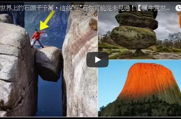 """世界上的这些""""怪石"""" 你可能从没见过(视频)"""