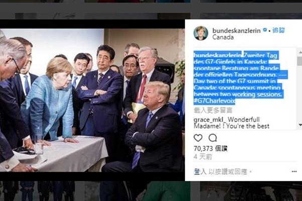 G7经典照反映成员国间分歧? 川普首度释原因