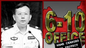 """中央""""610""""头子黄明被免政法委委员"""