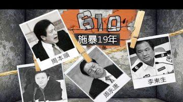 樊绪银调任中共政法委 曾任610办公室局长