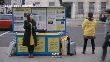 15年24时!伦敦街头烛光照亮中国信仰真相