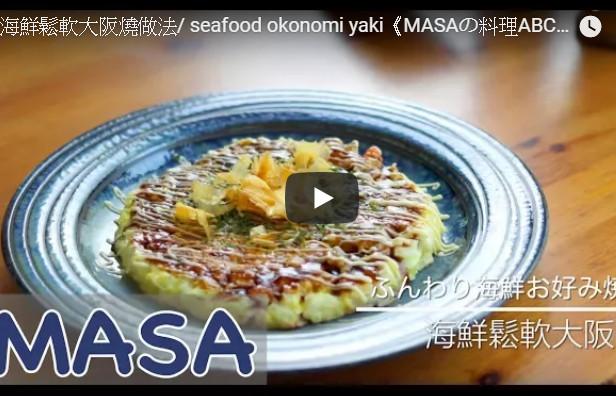 海鲜松软大阪烧 很简单很好吃 家庭简单做法(视频)
