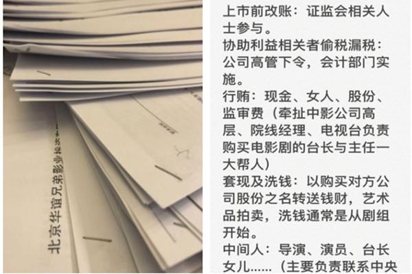 崔永元事件闹大  材料拟交4大部门  潘石屹发照疑参战