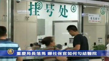 【禁闻】重庆局长落马 曝社保官如何勾结医院