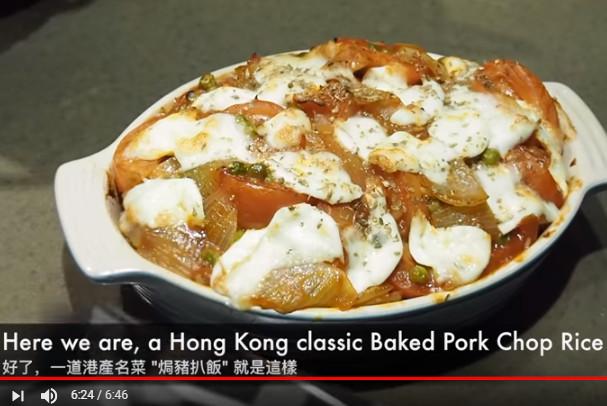 焗猪扒饭 港式名菜 家庭做法很简单(视频)