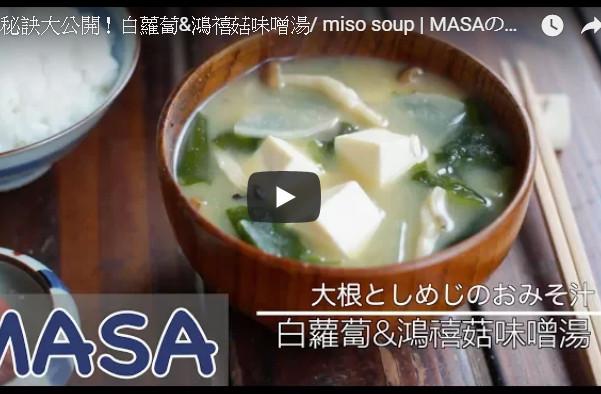 白萝卜鸿禧菇味噌汤 美味的秘诀(视频)