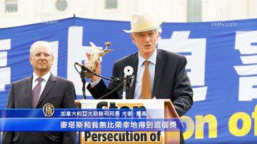 揭中共活摘器官 乔高和麦塔斯获人权奖