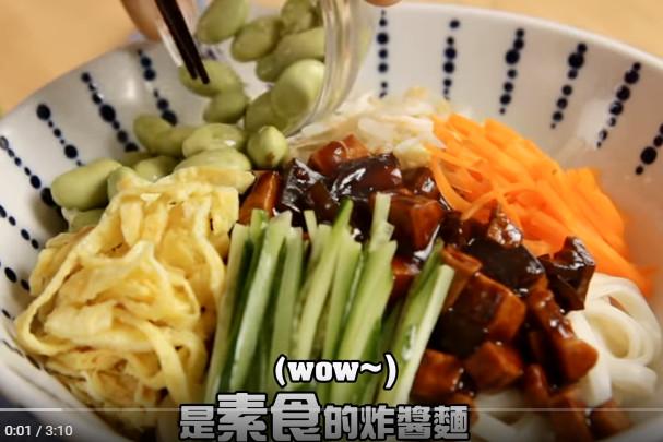 素食炸酱面 这样做最好吃(视频)