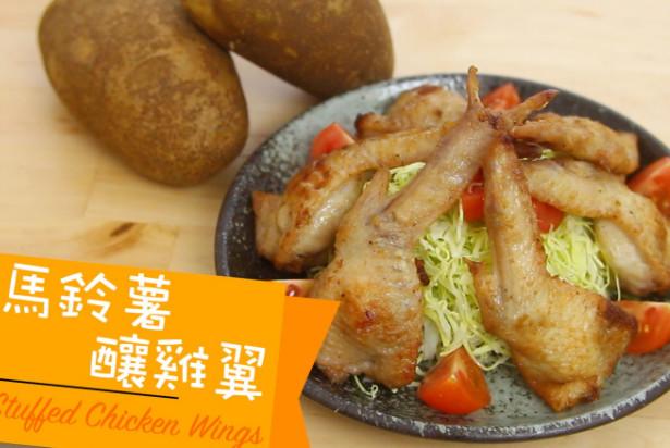 美国马铃薯酿鸡翼 美味又健康(视频)