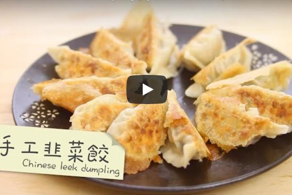 手工韭菜猪肉饺子 这样做很简单(视频)