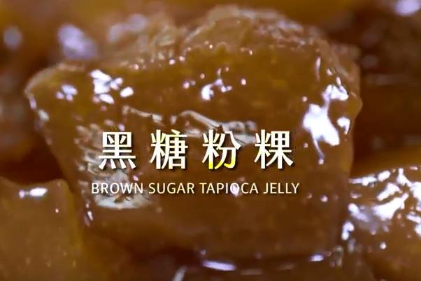 黑糖粉粿 搭配冰凉糖水很好吃 1分钟学会(视频)