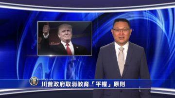 """【微视频】川普政府取消教育""""平权""""原则"""