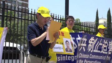 纪念720 休斯顿法轮功学员集会反迫害