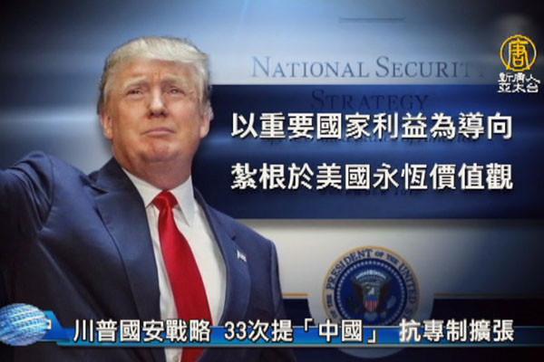 学者:中共内外受敌 贸易战或变政治战终结北京权力
