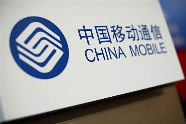中国移动受挫只是开始 英媒:北京更痛的在后面