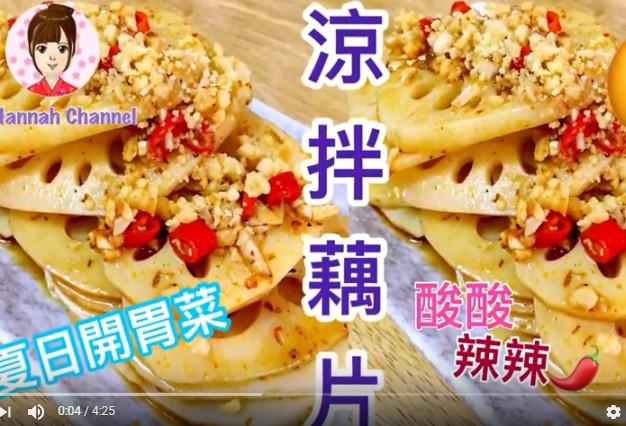 凉拌藕片 酸酸辣辣好开胃(视频)