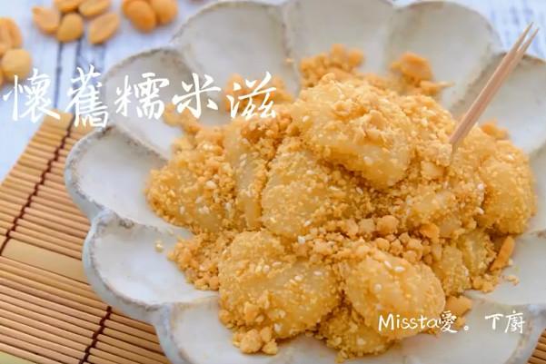 糯米滋 香港怀旧小食 做法很简单(视频)