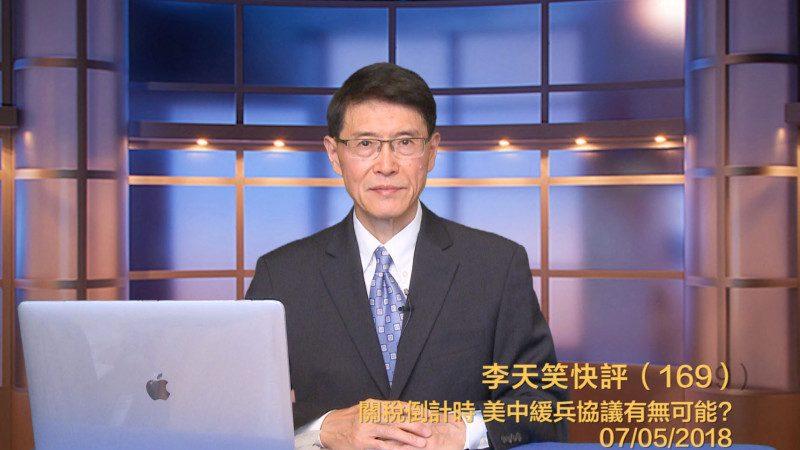 【李天笑快评】关税战限期逼近 临时协议成悬念