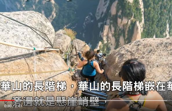 全球十大天梯 成千上万的游客去探险(视频)