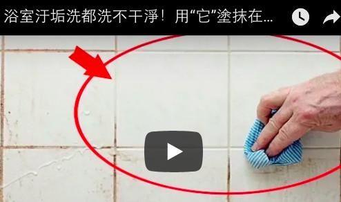 """浴室污垢洗不干净!用""""它""""涂抹 10分钟后变的清清洁洁,没有污渍!"""