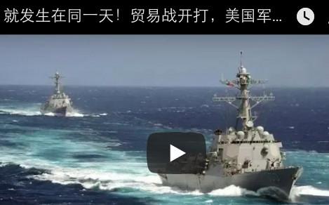陈破空:同一天!贸易战开打 美国军舰开进台海 美防长扔掉两件神秘物品
