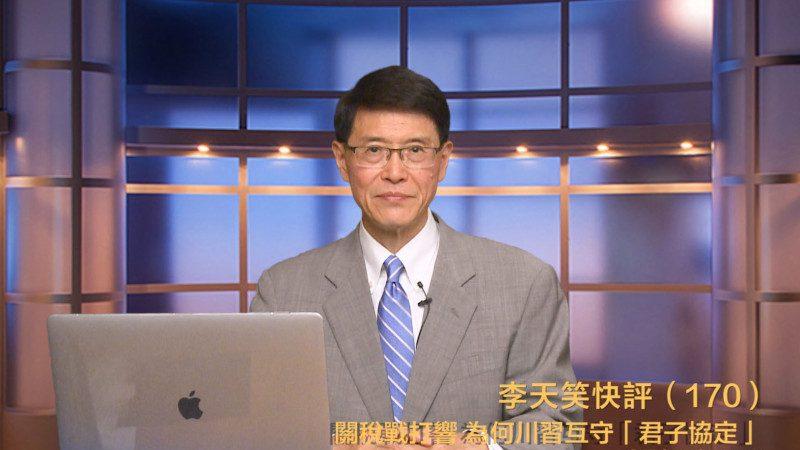 """【李天笑快评】关税战打响 为何川习互守""""君子协定"""""""