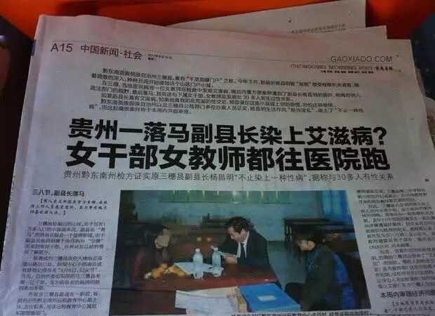 汤灿效应?贵州官染艾滋 当地官员都往医院跑