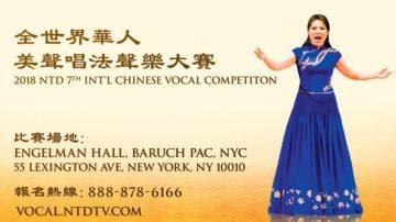 【预告】2018 全世界华人美声唱法声乐大赛   11月纽约盛大举办