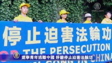 【禁闻】辽宁青年逃离中国 呼吁停止迫害法轮功