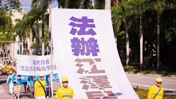 迫害19年不止 全球288万人要求法办江泽民