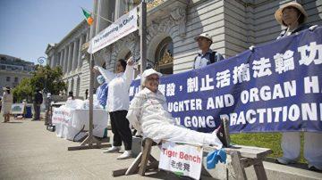 酷刑展引共鸣 旧金山人支持法轮功反迫害