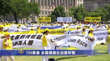 【禁闻】720集会 多国传递反迫害呼声