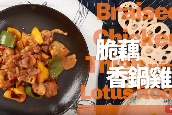 脆藕香锅鸡 家庭简单做法(视频)
