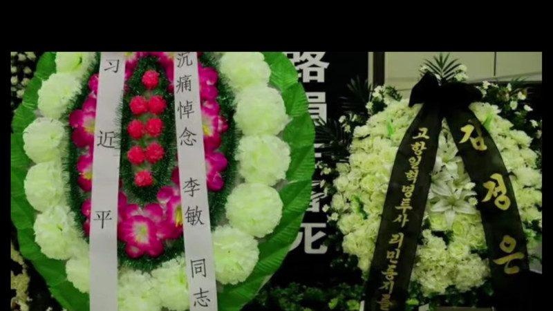 毛泽东长女死于朝鲜车祸?网传习近平金正恩送花圈