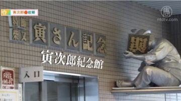 【你好日本】寅次郎的故乡(二)