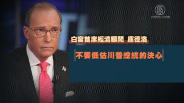 【微视频】中共报复美国关税 川普推特回应