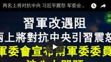 两名上将对抗中央 习近平震怒 军委会宣布两军委委员涉八大问题