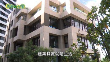 美丽心台湾:李正义医师 梦想中的传承豪宅