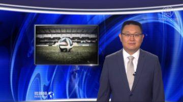 【微视频】为了世界杯 中共开始归化外国人