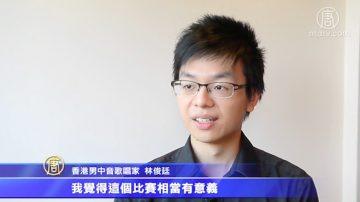 港男中音赞大赛 助华人歌唱家走向世界