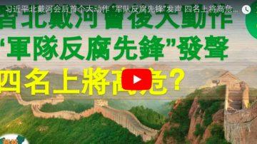 """习近平北戴河会后首个大动作 """"军队反腐先锋""""发声 四名上将高危?"""