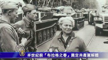 """【禁闻】半世纪前""""布拉格之春""""奠定共产党解体"""