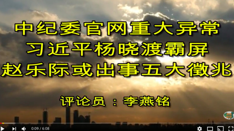 中纪委官网重大异常!习近平杨晓渡霸屏 赵乐际或出事五大征兆