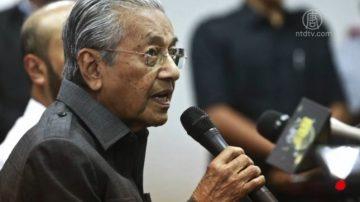 【微视频】马来西亚首相取消一带一路项目