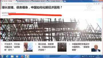 【石涛评述】增长放缓债务缠身 中国如何化解经济困局(1)