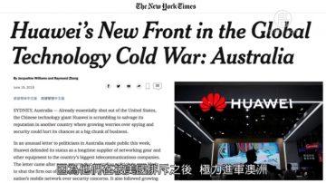 ChinaUncensored(中国解密):澳洲禁止华为和中兴建5G网络