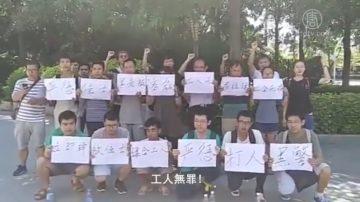 【微视频】精神分裂?中共批工人运动