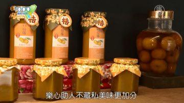 1000步的缤纷台湾:新竹竹东 寻找客家味!