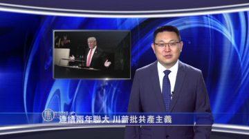 【微视频】连续两年联大 川普批共产主义