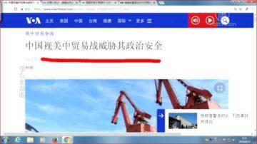 【石涛评述】中共视美中贸易战威胁其政治安全(下)